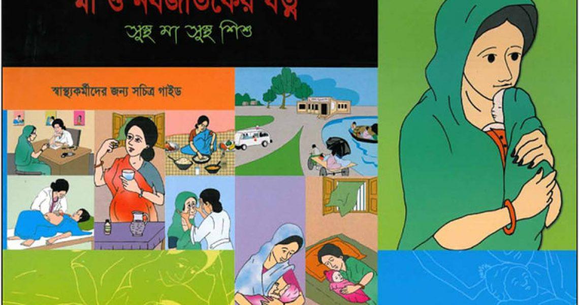 Empowering Communities to Improve Maternal and Newborn Health